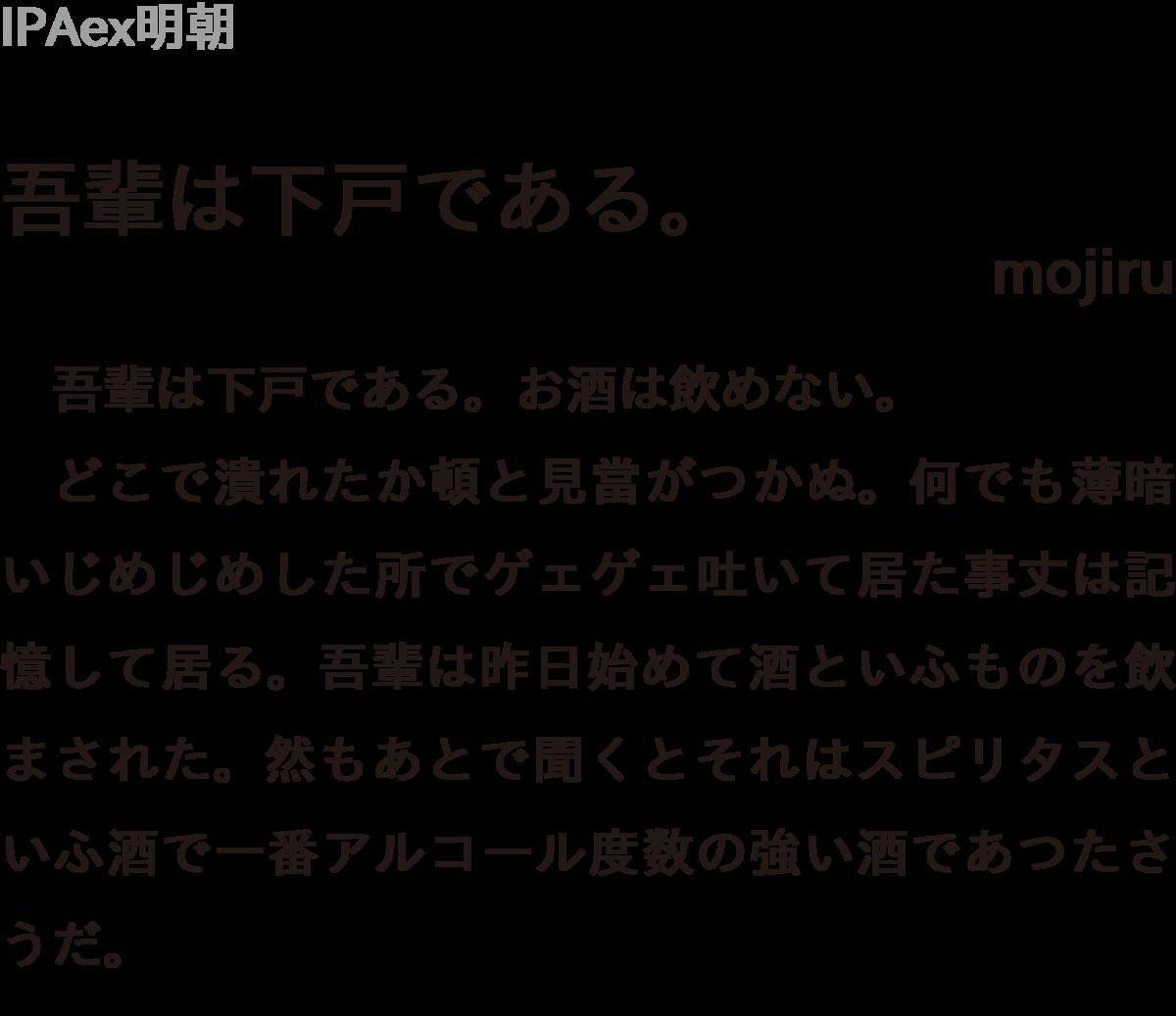 f:id:mojiru:20190516100720p:plain