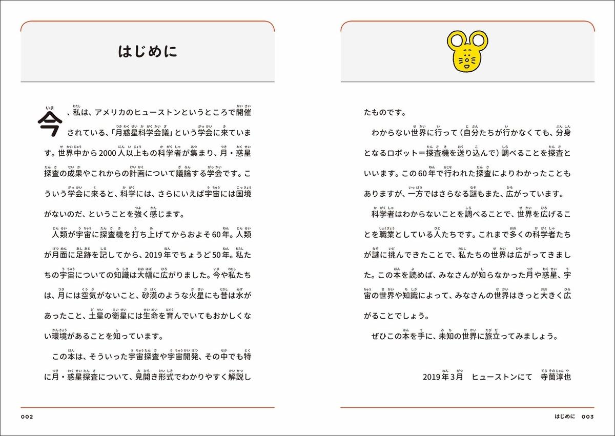 f:id:mojiru:20190524145650j:plain