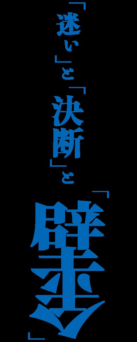 f:id:mojiru:20190527140243p:plain