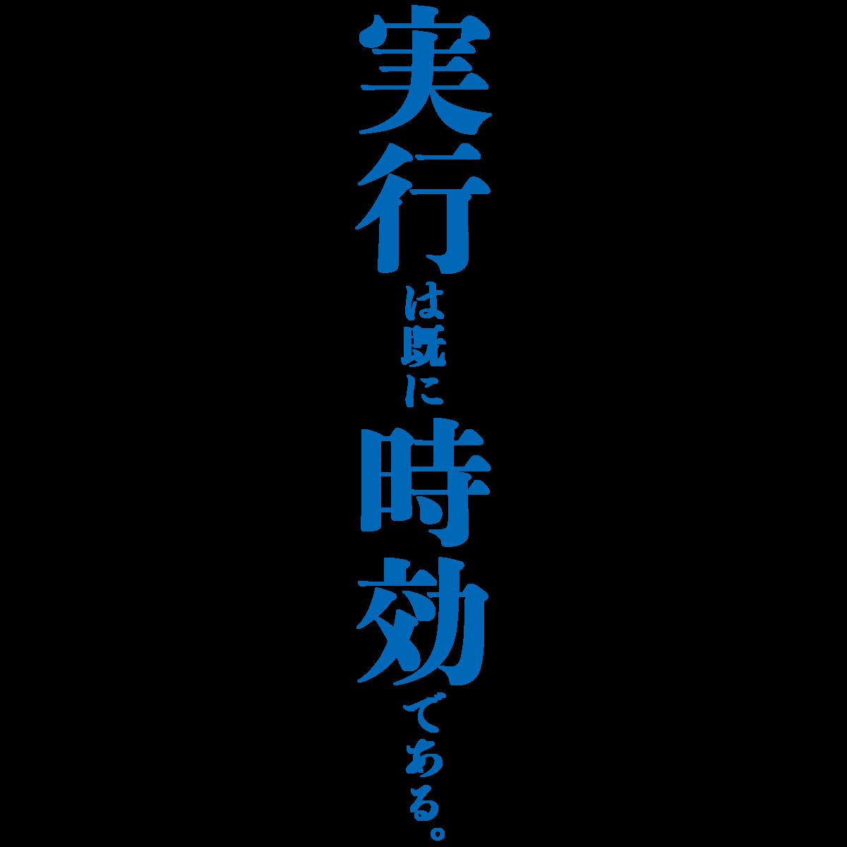 f:id:mojiru:20190527174140p:plain