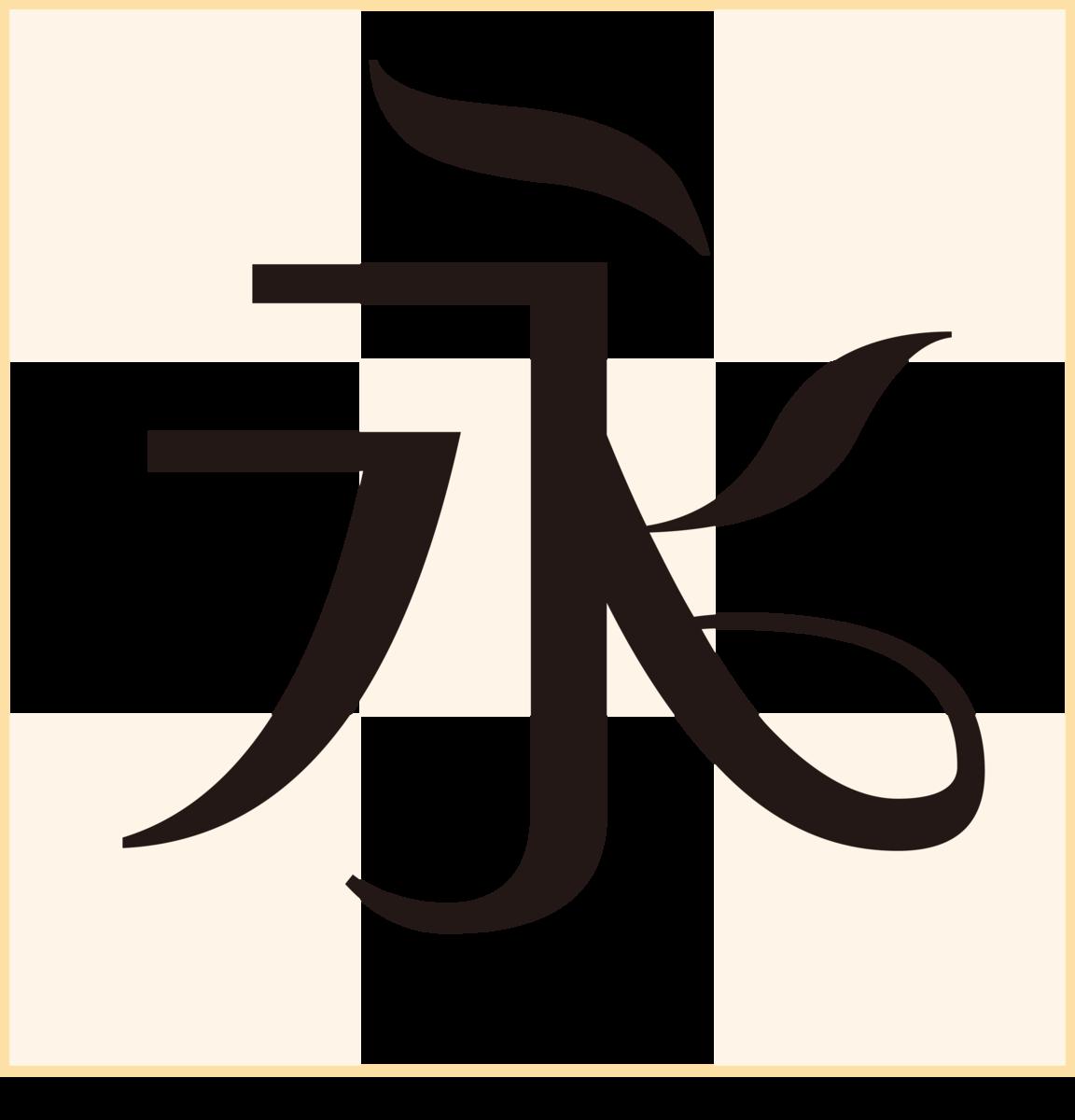 f:id:mojiru:20190528154744p:plain