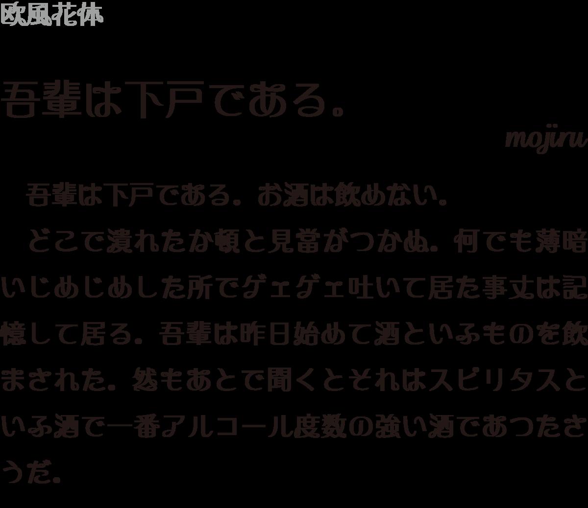 f:id:mojiru:20190528154826p:plain