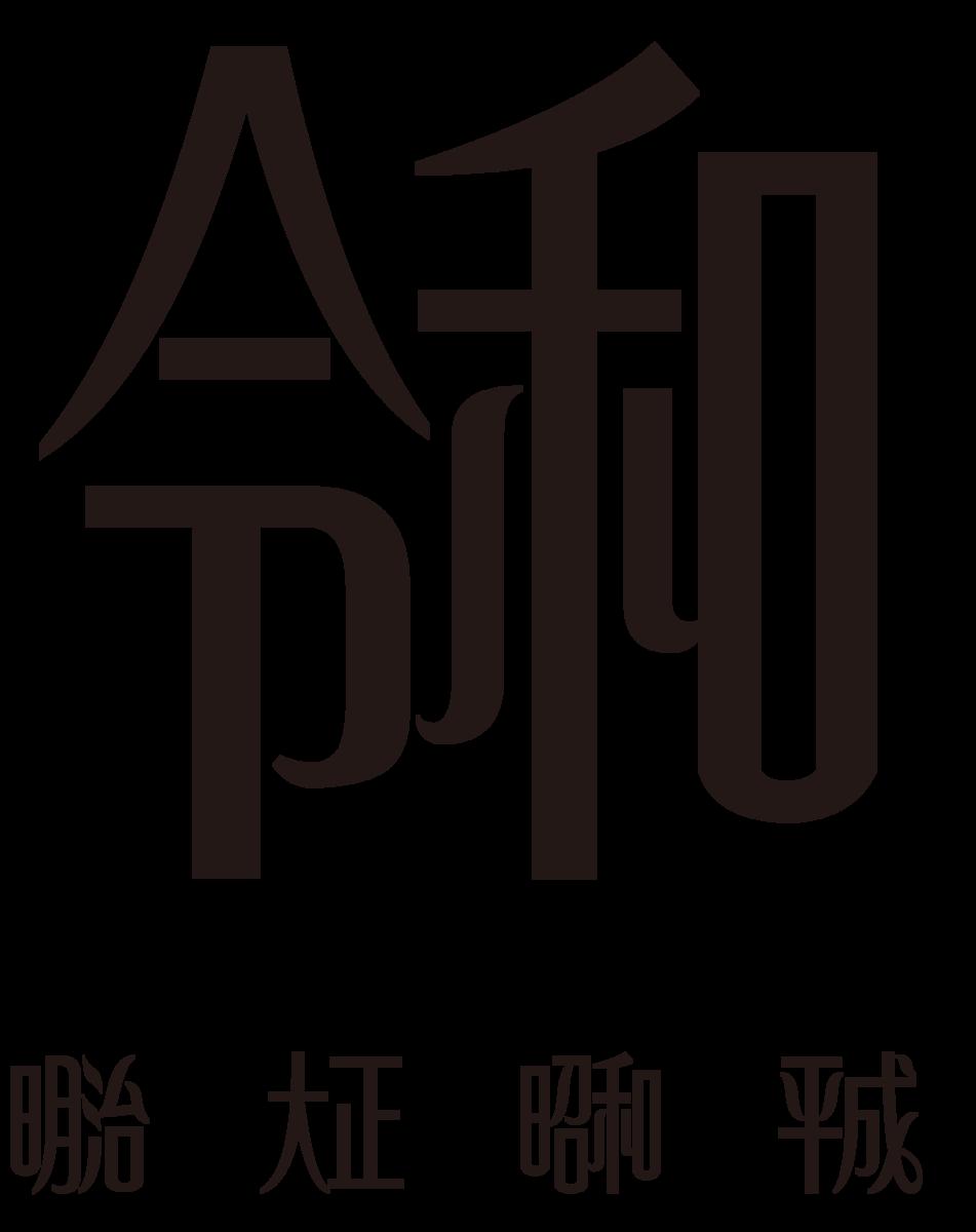 f:id:mojiru:20190528154918p:plain