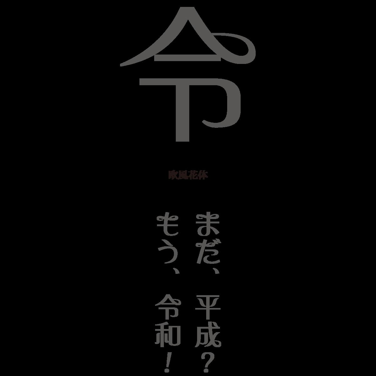 f:id:mojiru:20190528155503p:plain