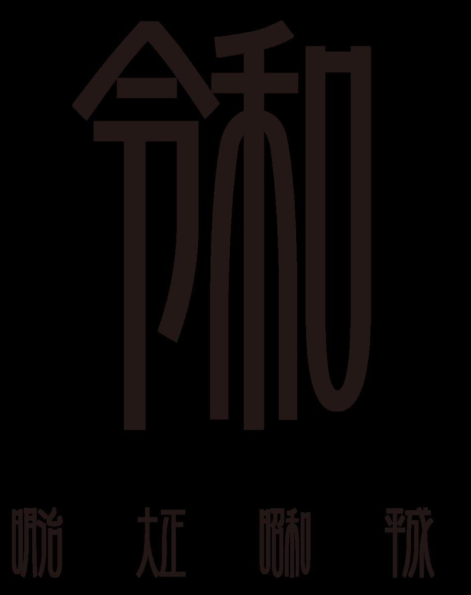 f:id:mojiru:20190529084800p:plain