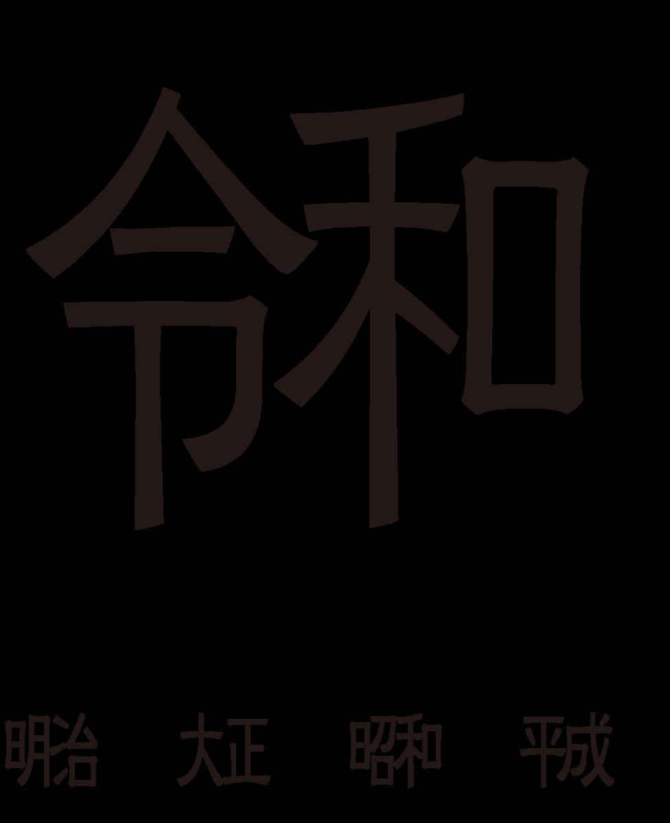 f:id:mojiru:20190529084921p:plain
