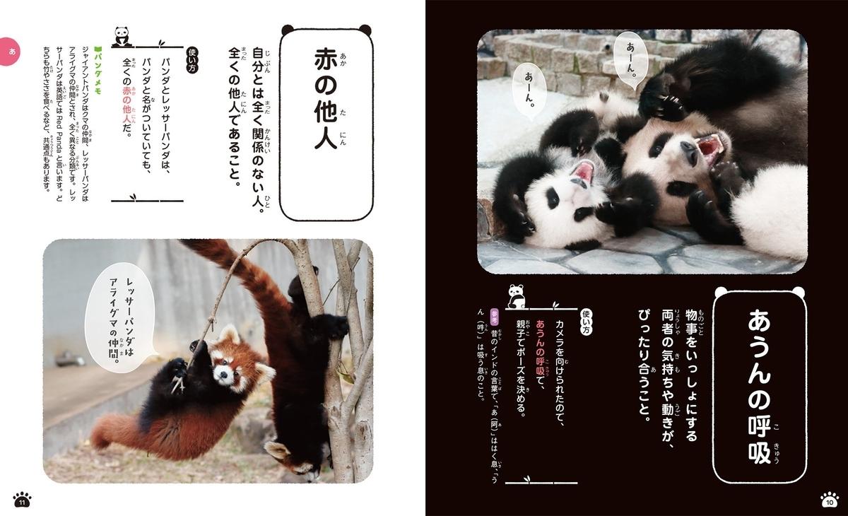 f:id:mojiru:20190606085111j:plain