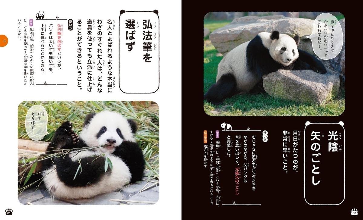 f:id:mojiru:20190606085122j:plain