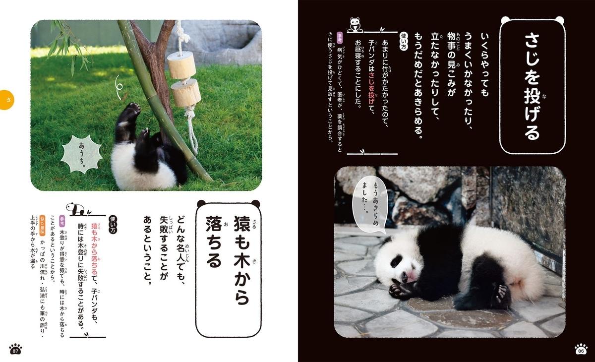 f:id:mojiru:20190606085144j:plain