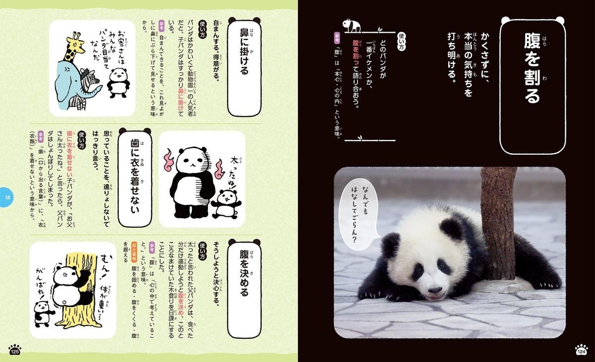 f:id:mojiru:20190606085155j:plain