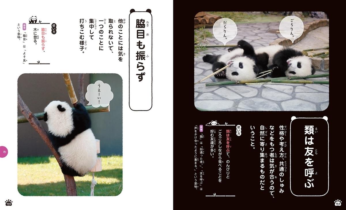 f:id:mojiru:20190606085201j:plain