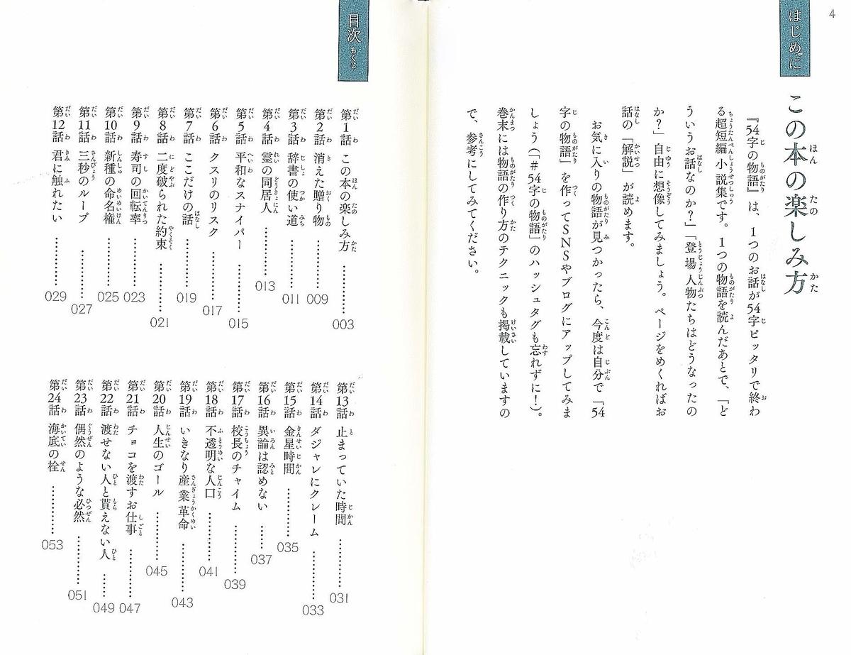 f:id:mojiru:20190612081329j:plain