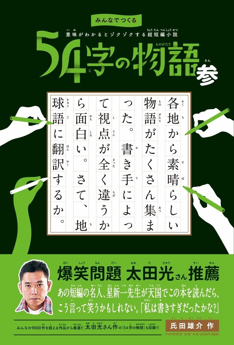 f:id:mojiru:20190612081840j:plain