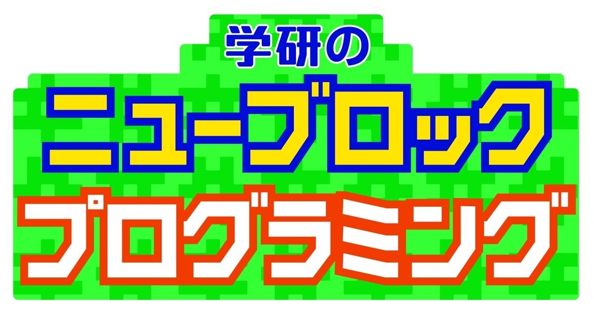f:id:mojiru:20190612091745j:plain