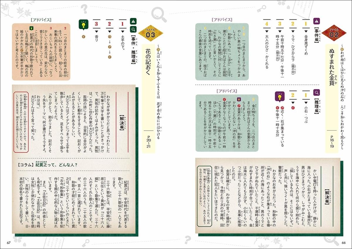 f:id:mojiru:20190614153459j:plain