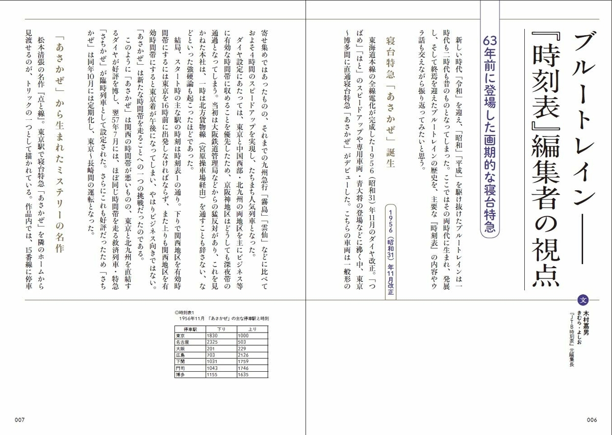 f:id:mojiru:20190617085224j:plain
