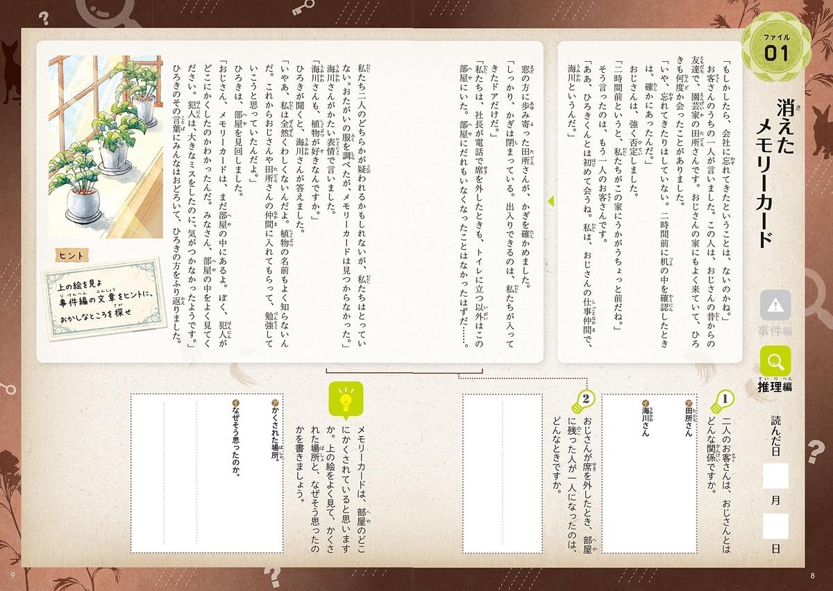 f:id:mojiru:20190626081153j:plain
