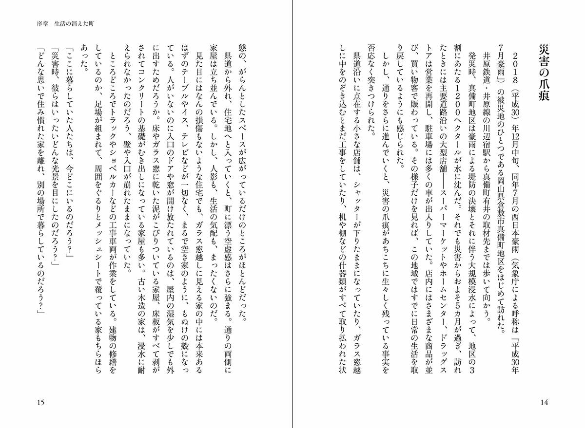 f:id:mojiru:20190627085808j:plain