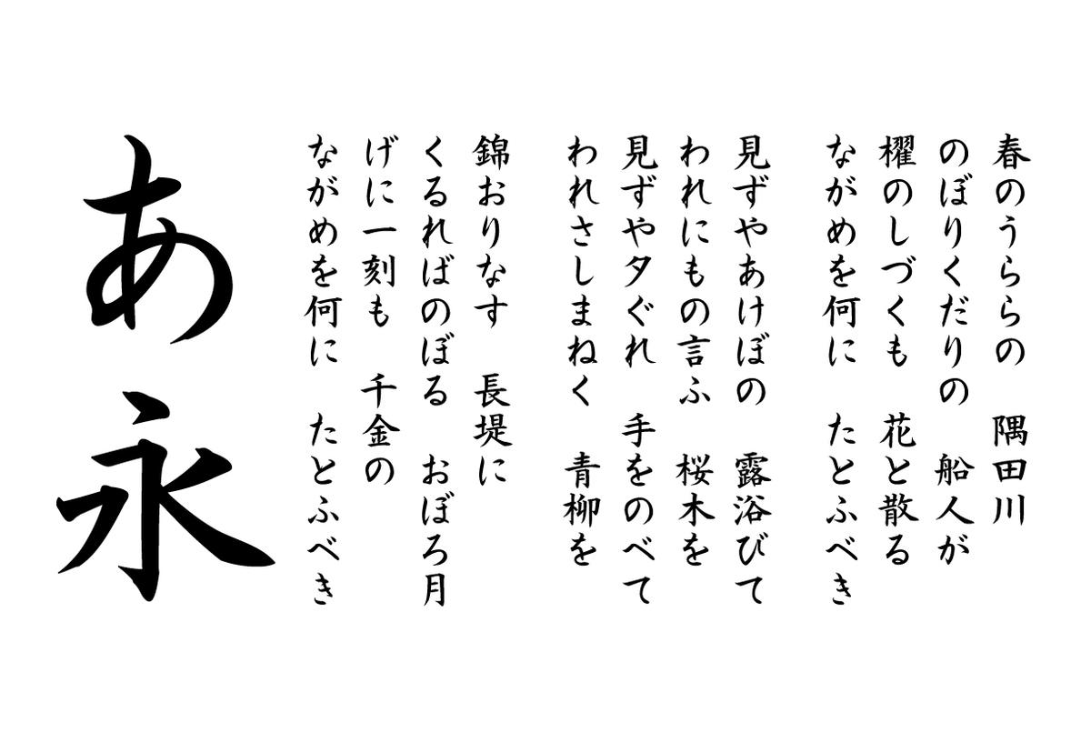 f:id:mojiru:20190702084643j:plain
