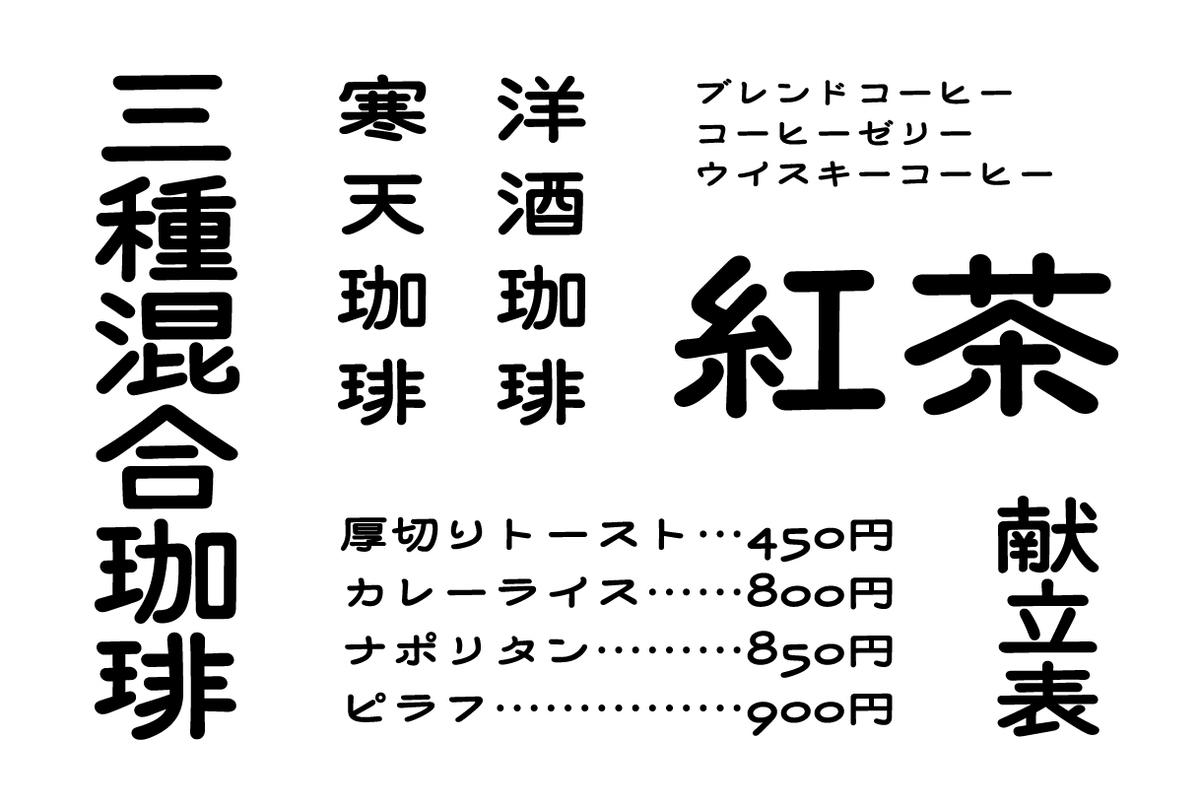 f:id:mojiru:20190702084704j:plain