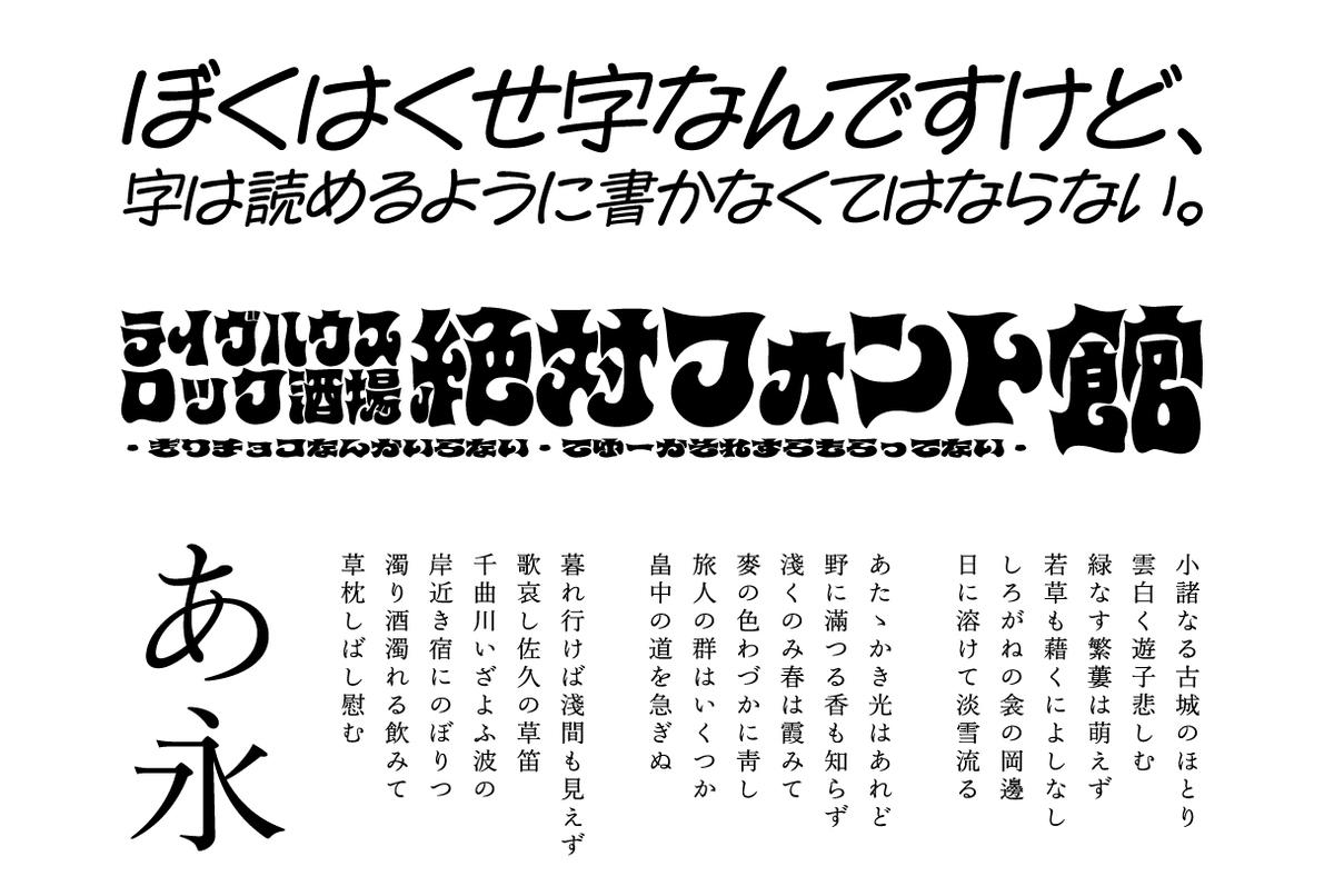 f:id:mojiru:20190702084851j:plain