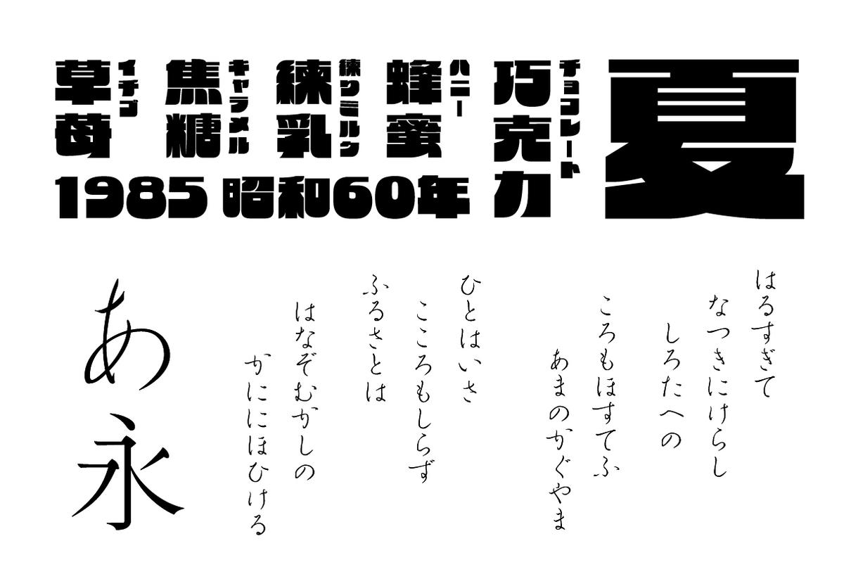 f:id:mojiru:20190702085209j:plain