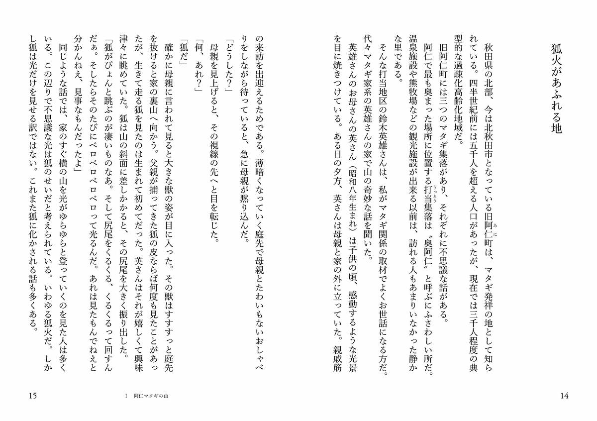 f:id:mojiru:20190711084526j:plain