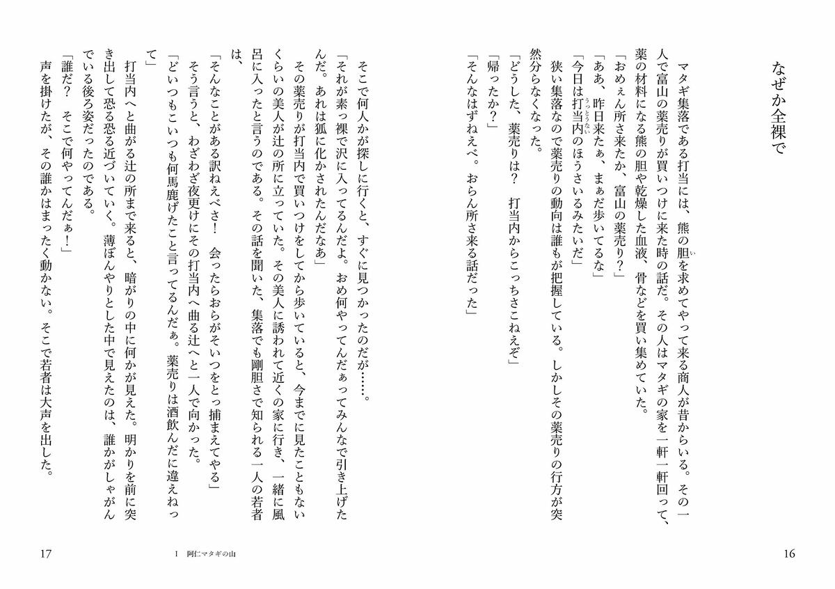 f:id:mojiru:20190711084532j:plain