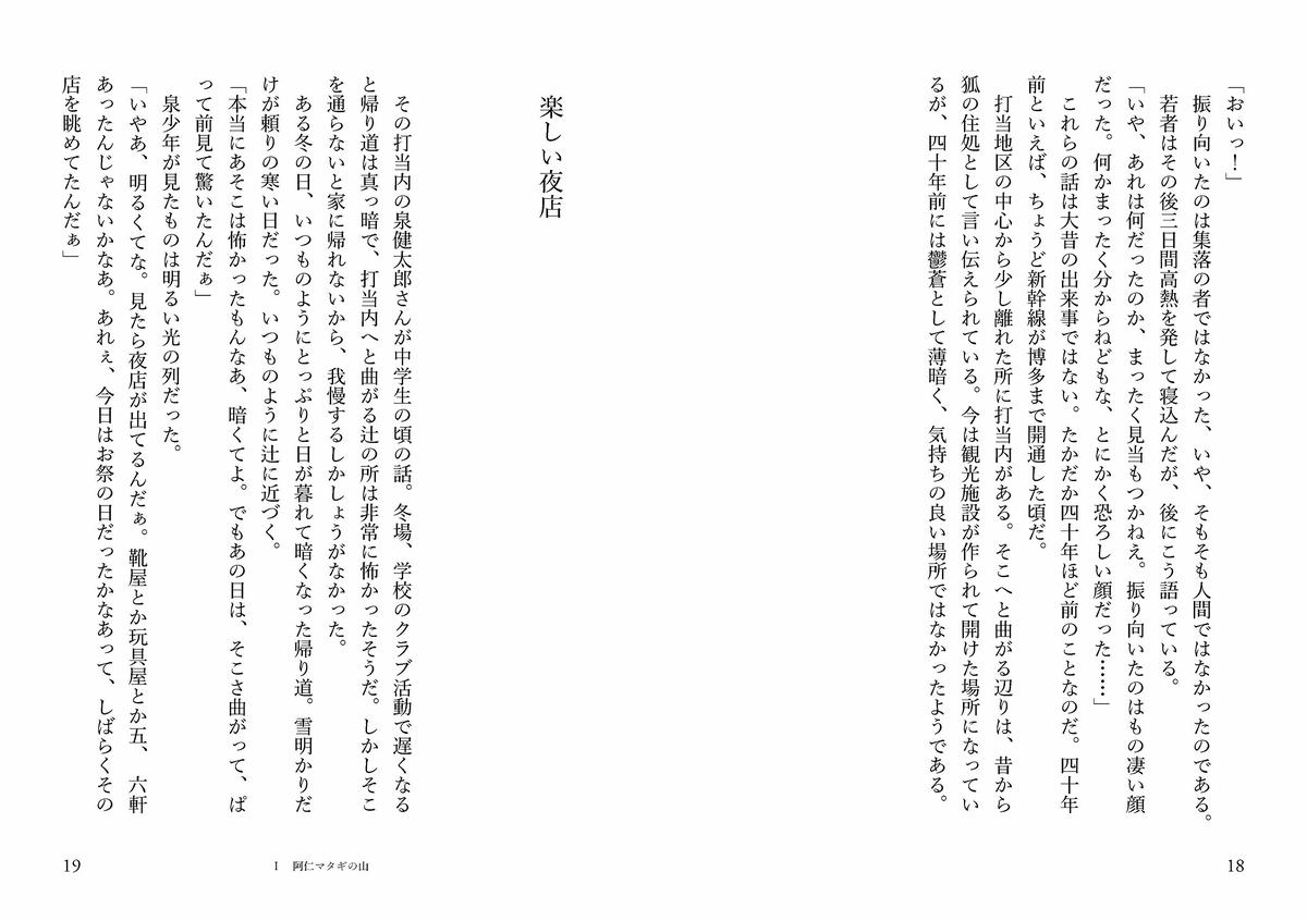 f:id:mojiru:20190711084537j:plain