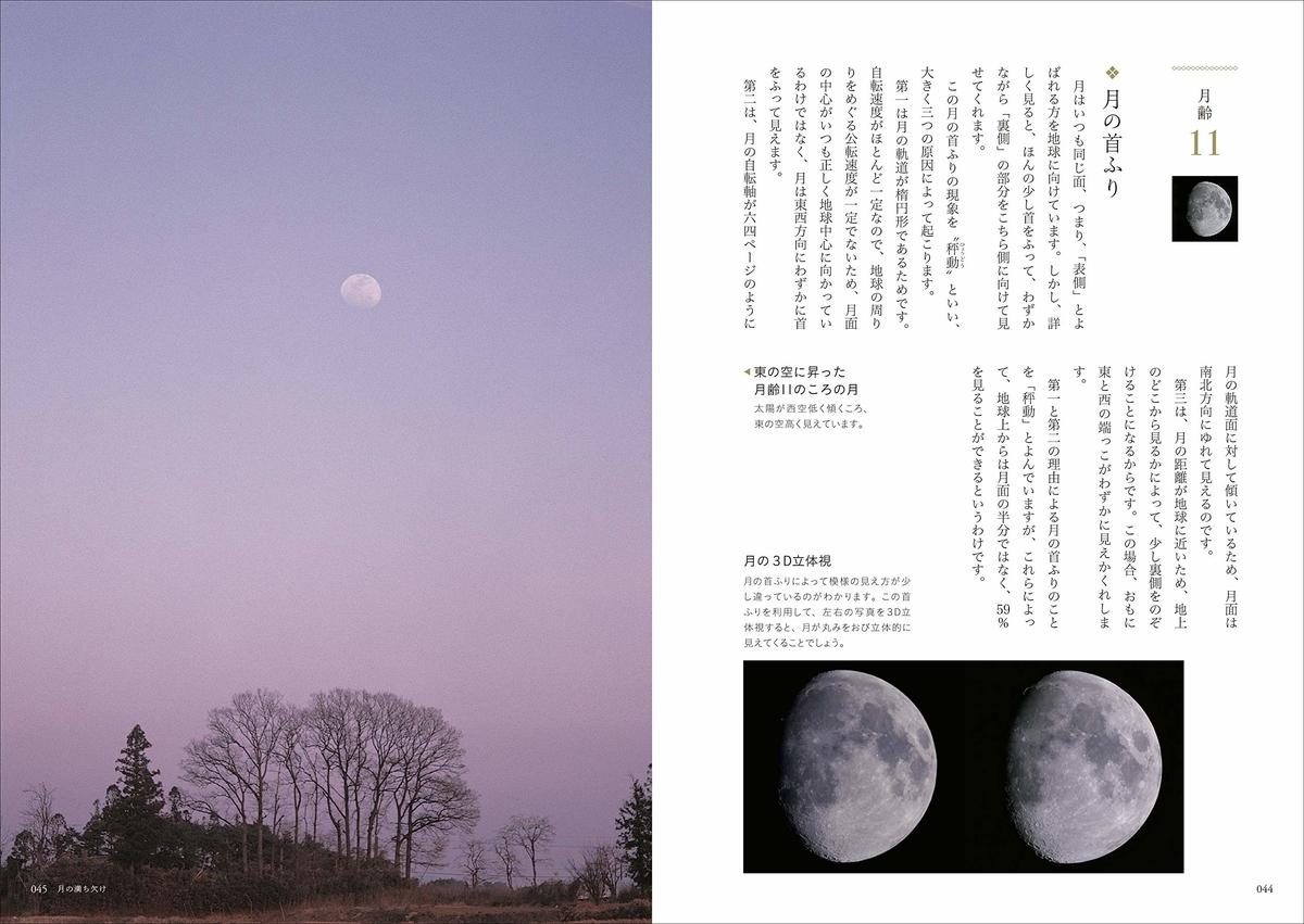 f:id:mojiru:20190711085357j:plain