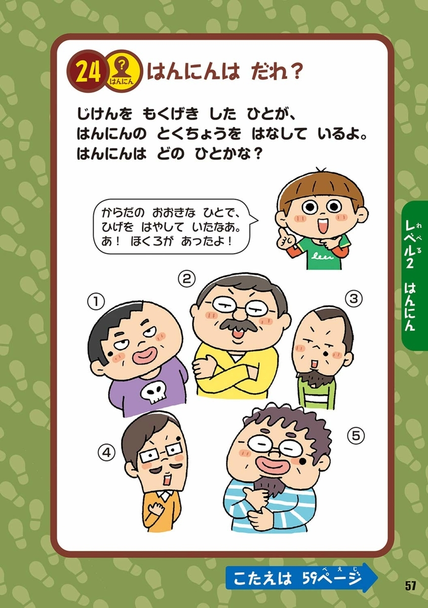 f:id:mojiru:20190724085650j:plain