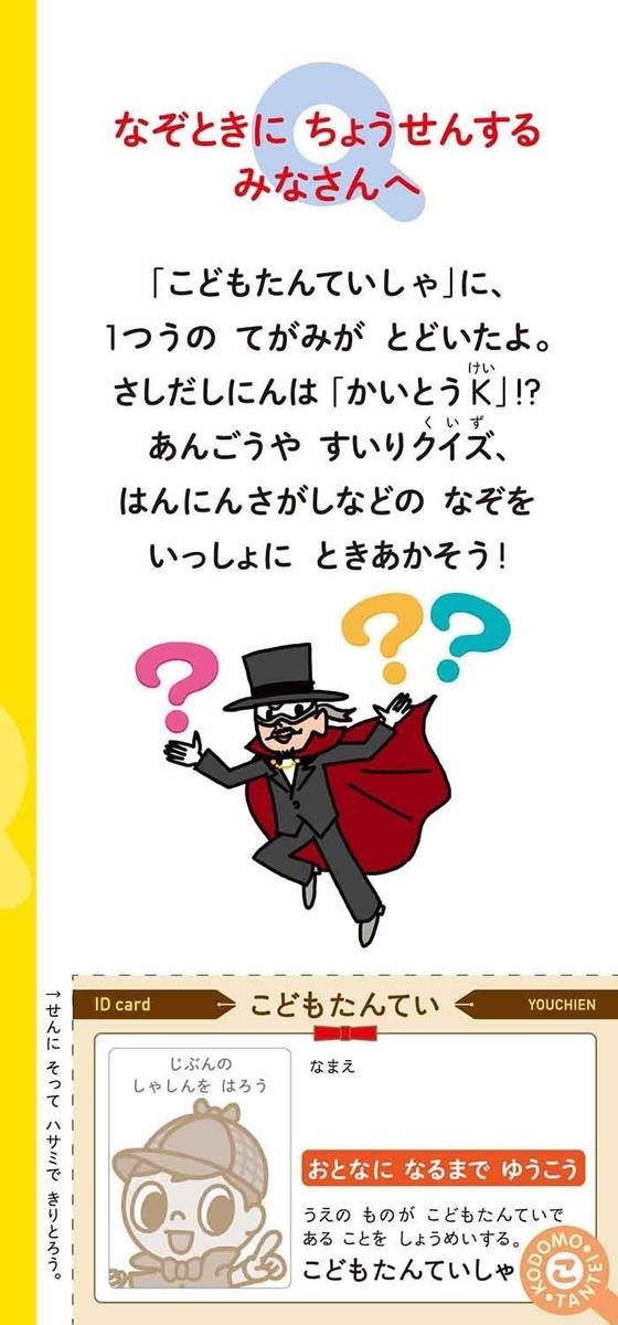 f:id:mojiru:20190724085709j:plain