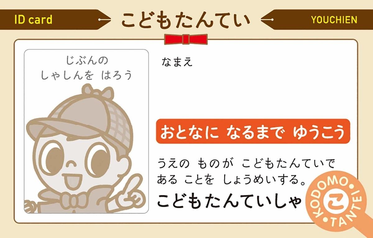 f:id:mojiru:20190724085713j:plain