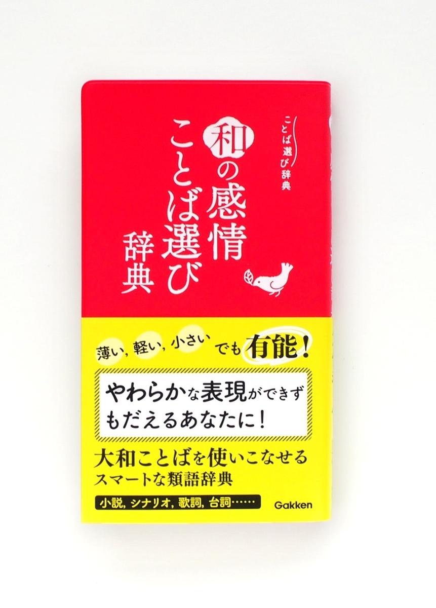 f:id:mojiru:20190729090757j:plain