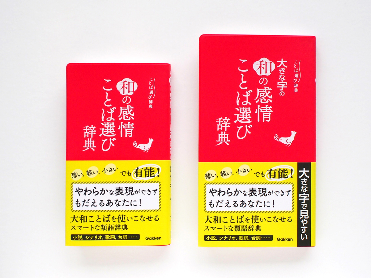 f:id:mojiru:20190729090959j:plain