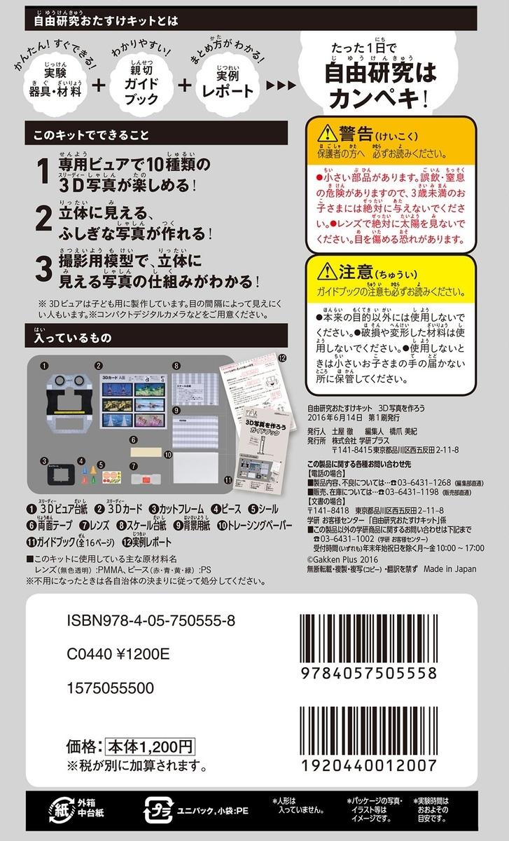 f:id:mojiru:20190731093534j:plain