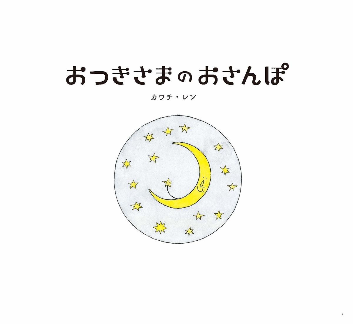 f:id:mojiru:20190809164813j:plain