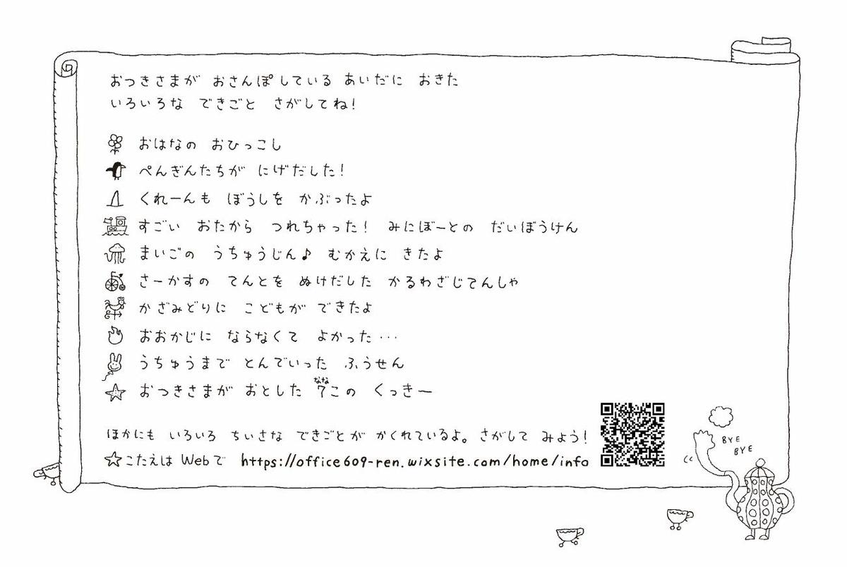 f:id:mojiru:20190809164923j:plain