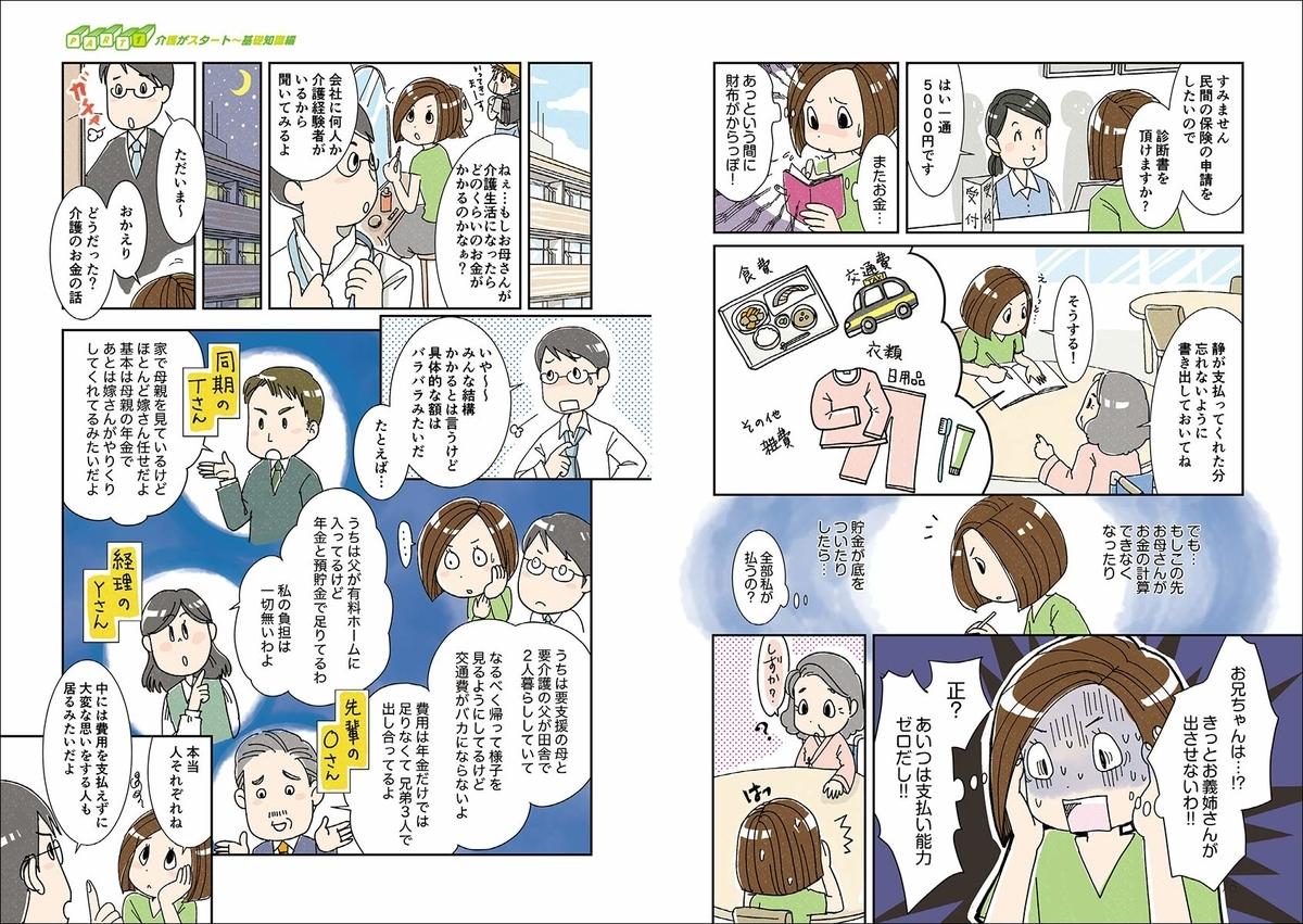 f:id:mojiru:20190813084821j:plain