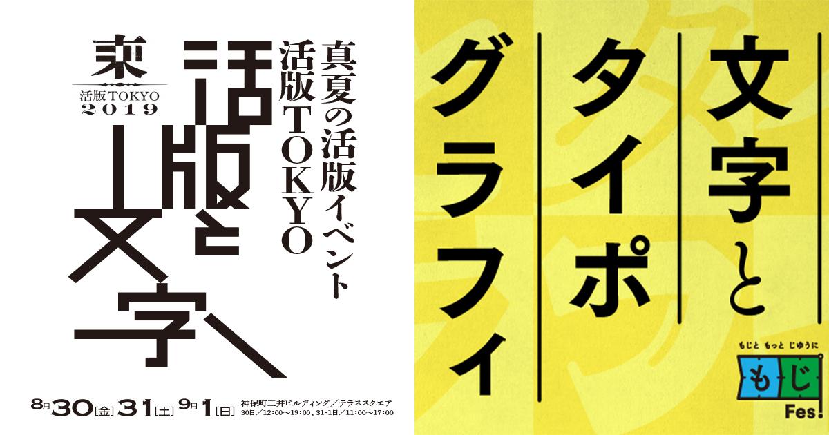 f:id:mojiru:20190826082019j:plain