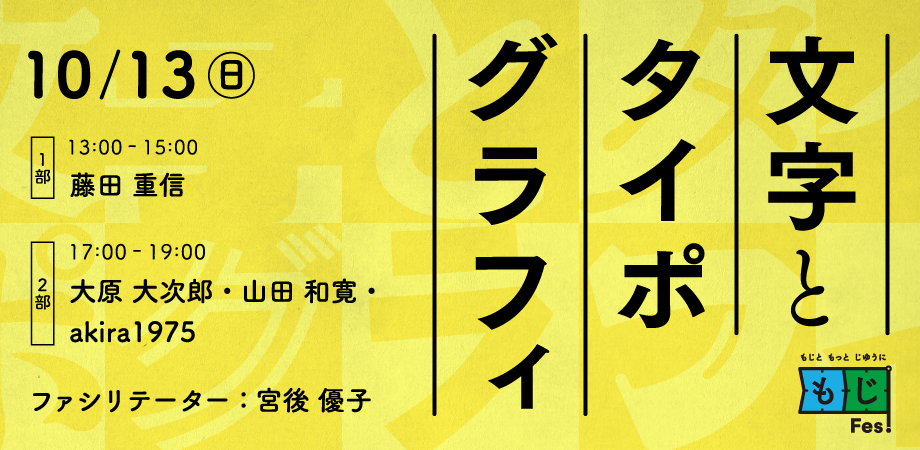 f:id:mojiru:20190826082103p:plain
