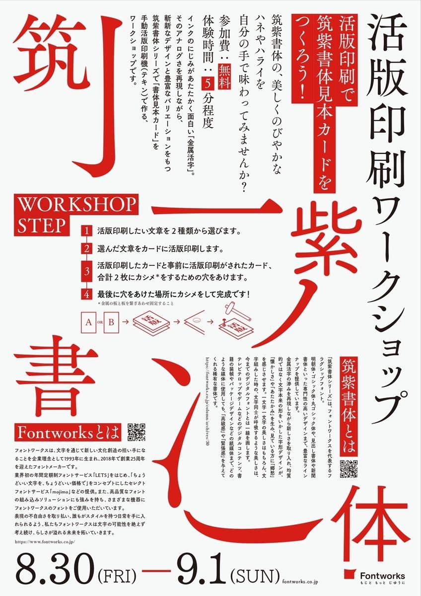f:id:mojiru:20190826082618j:plain