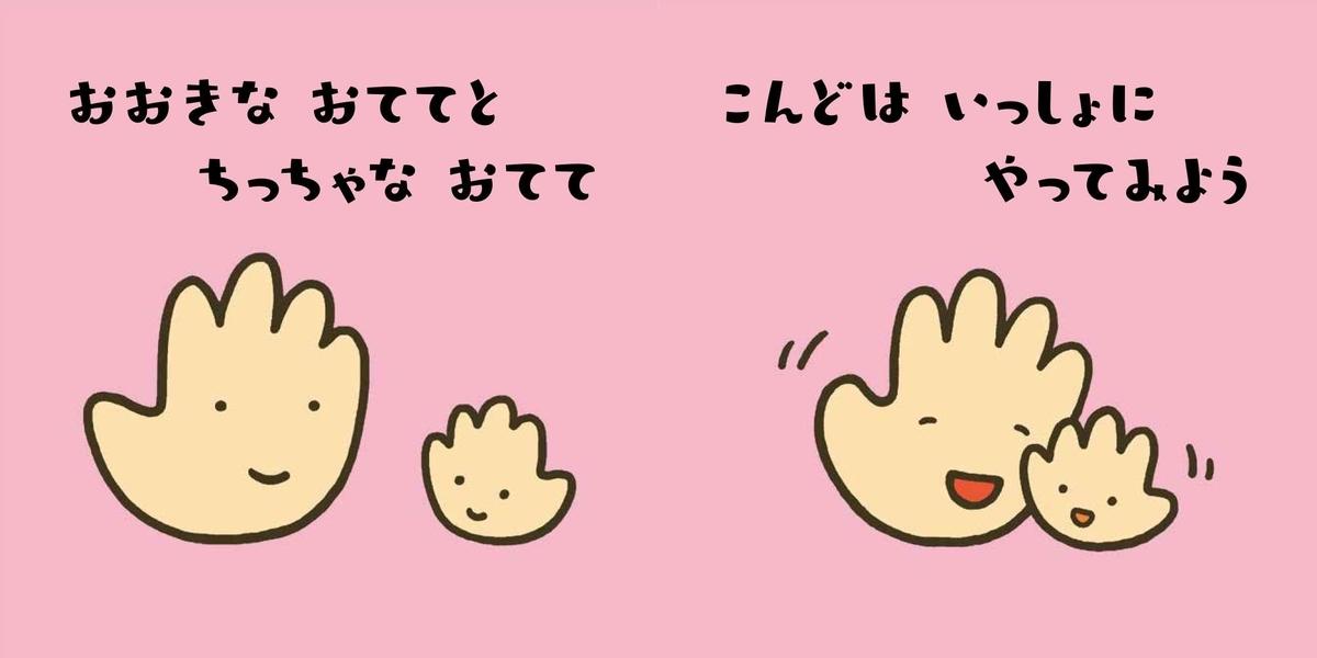 f:id:mojiru:20190910085210j:plain