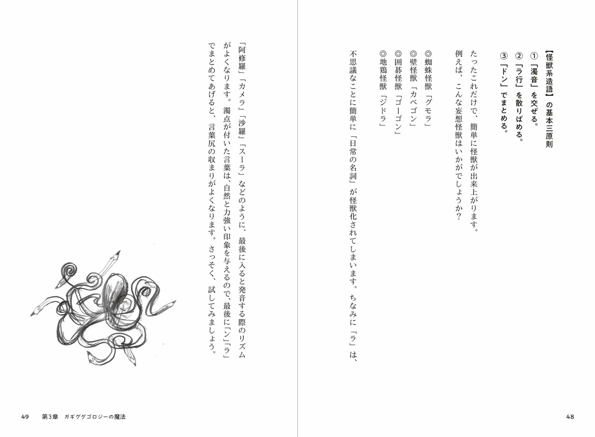 f:id:mojiru:20190911083421j:plain