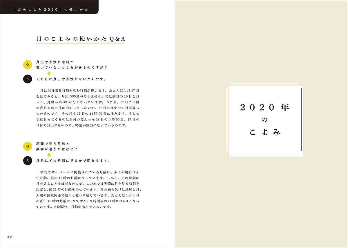f:id:mojiru:20190930090347j:plain