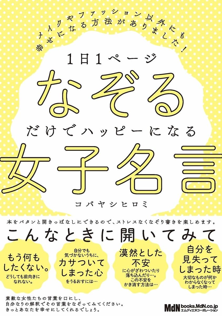 f:id:mojiru:20191001081354j:plain
