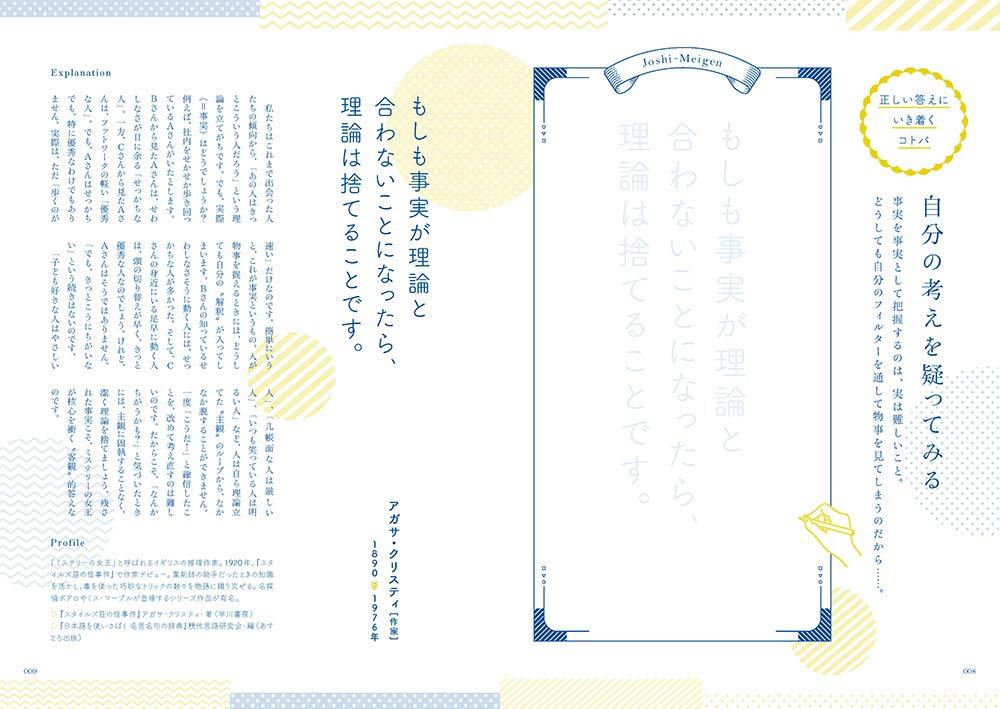 f:id:mojiru:20191001081432j:plain
