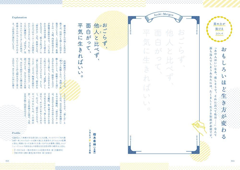f:id:mojiru:20191001081452j:plain