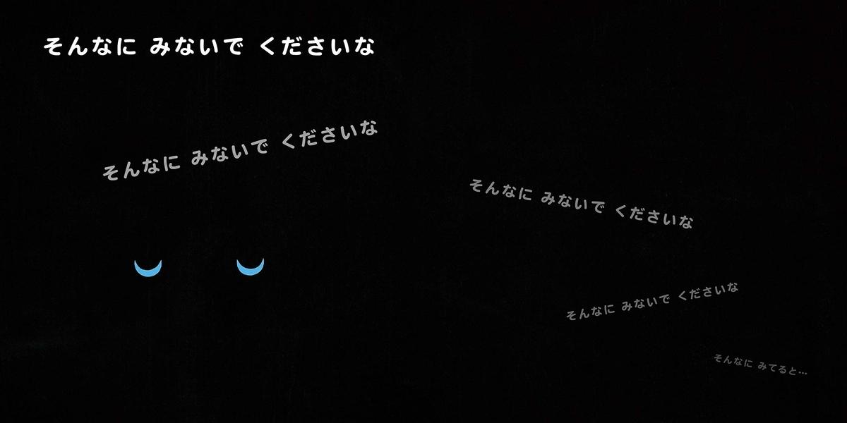 f:id:mojiru:20191011085534j:plain