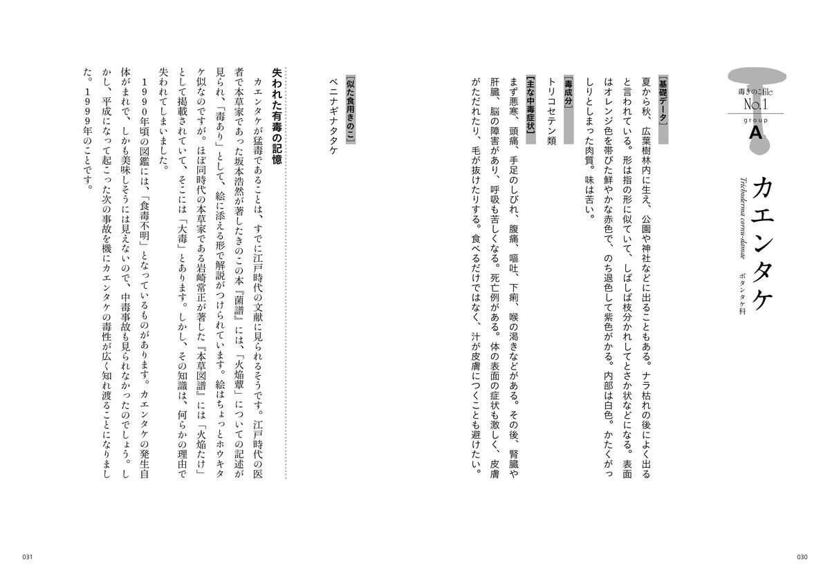 f:id:mojiru:20191017082132j:plain